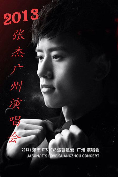 张杰广州演唱会2013