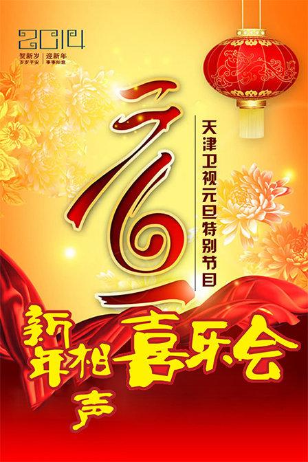 天津卫视新年相声喜乐会 2014