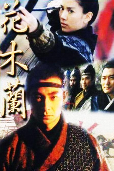 《花木兰》资料—港剧—电视剧—优酷网,视频高清在线