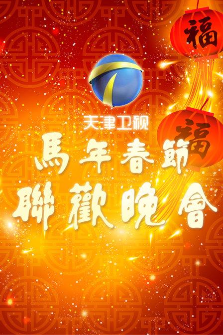天津卫视马年春节联欢晚会 2014