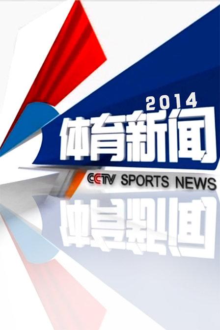 体育资讯_《体育新闻 2014》资料—大陆— 资讯 —优酷网