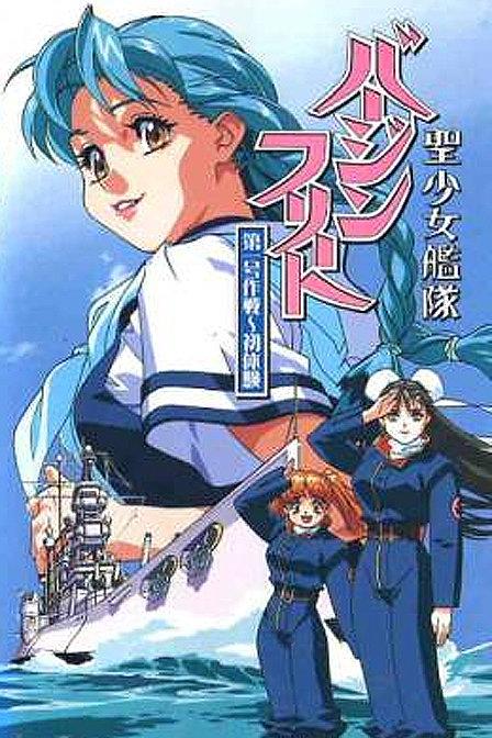 《圣少女舰队》3集全―日本―动漫―优酷网