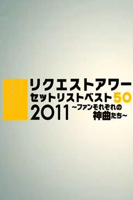 SKE48 Request Hour Setlist Best 50 2011'',