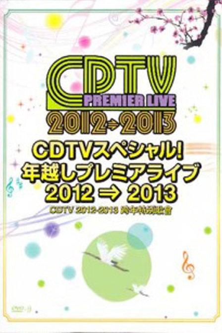 日本CDTV跨年演唱会 2013