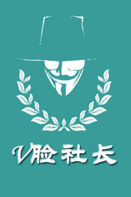 V脸社长[2014]