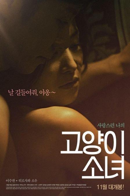 《猫咪少女》资料―韩国―电影―优酷网