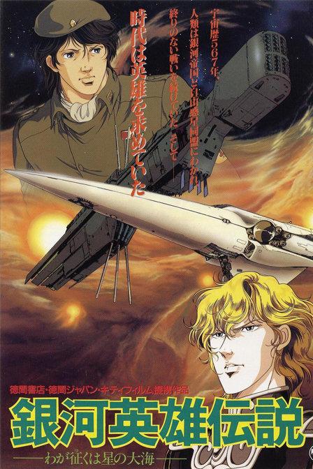 银河英雄传说剧场版 1988:我的征途是星辰大海
