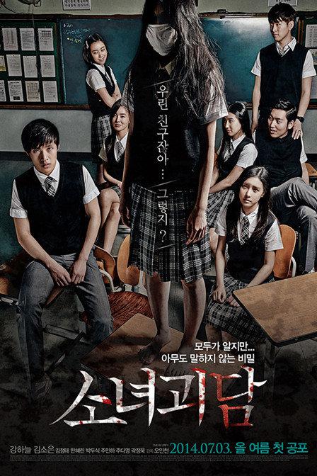 《少女怪谈》资料―韩国―电影―优酷网