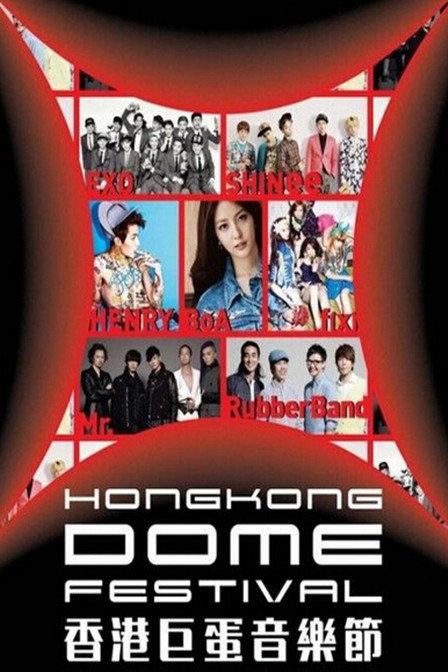 香港巨蛋音乐节 2014