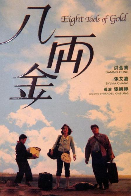 《八两金》电影高清在线观看