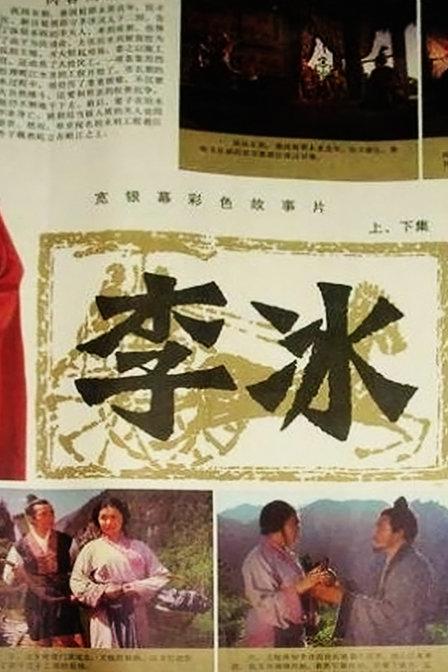 电影:李冰1983图片