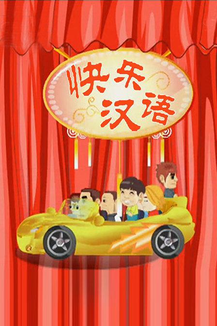 快乐汉语 2011