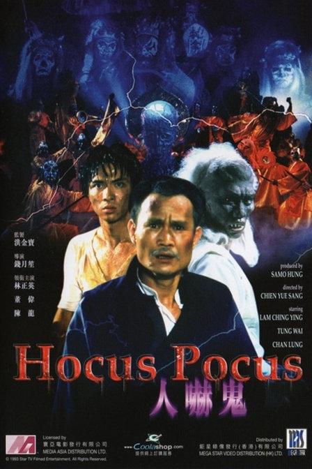 人吓鬼 Hocus Pocus