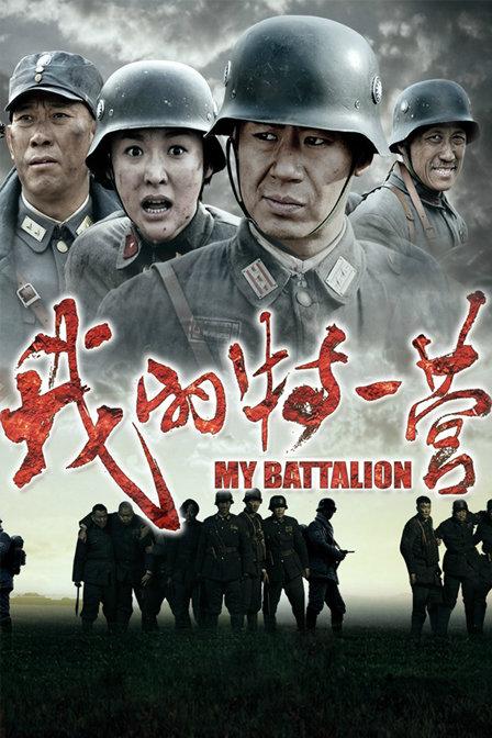 大陆抗战剧 我的特一营/My Battalion/ 齐鲁英雄传 共41集