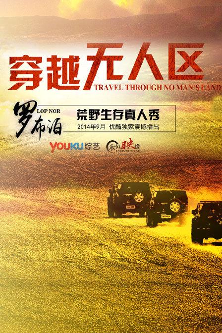 大陆综艺:穿越无人区 (2015)