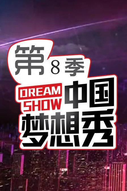 大陆综艺:中国梦想秀 第八季
