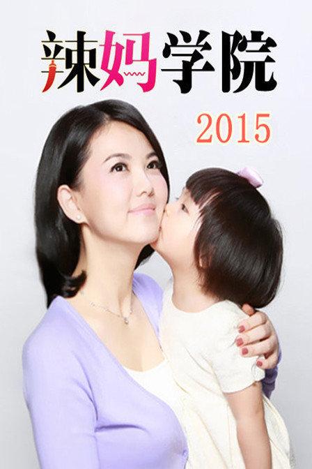 辣妈学院 2015