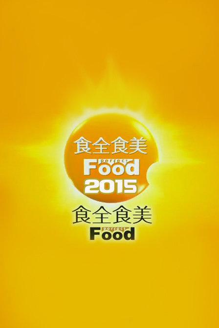 食全食美20151005