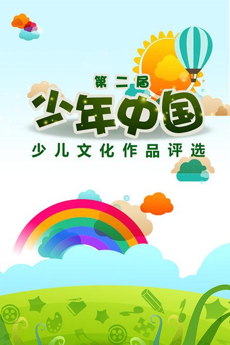 少年中国少儿文化作品评选 第二届