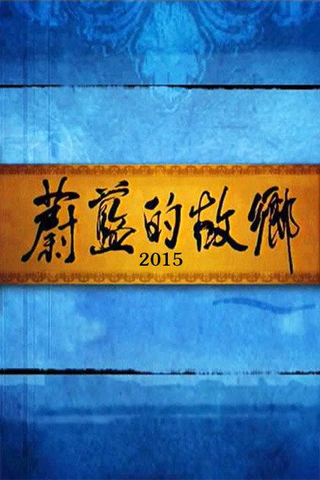 蔚蓝的故乡 2015