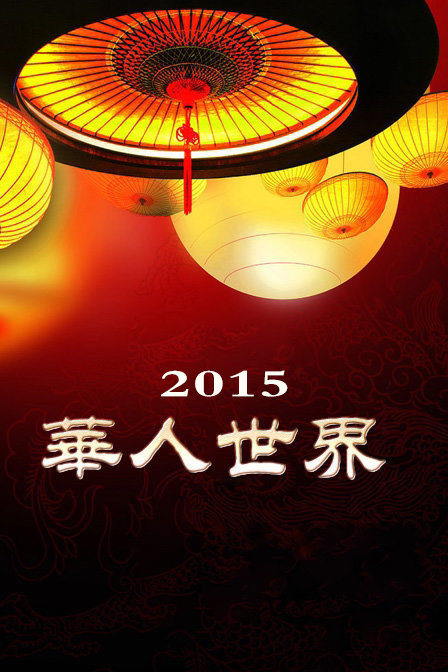 华人世界 2015