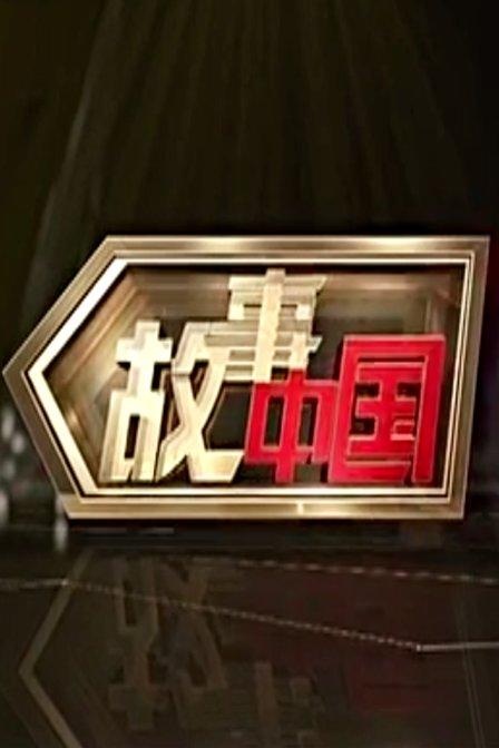 故事中国 周间版 2015在线观看