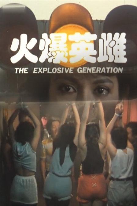 《火爆英雌》电影高清在线观看