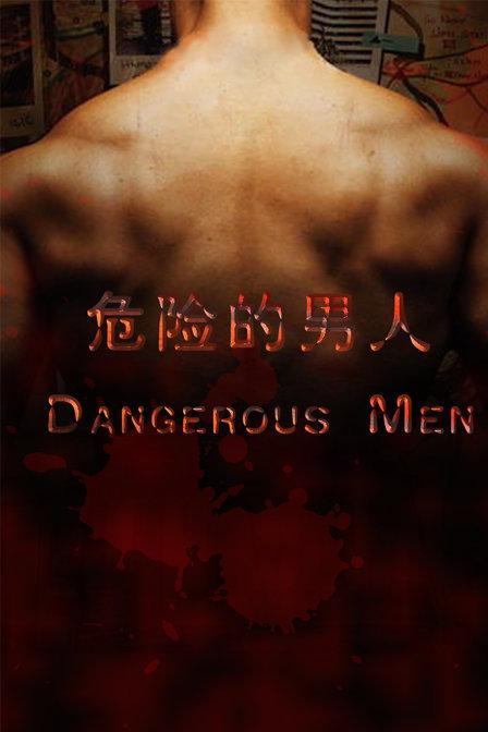 危险的男人