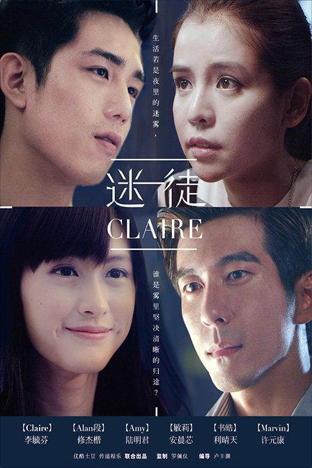 <strong>迷徒CLAIRE</strong>