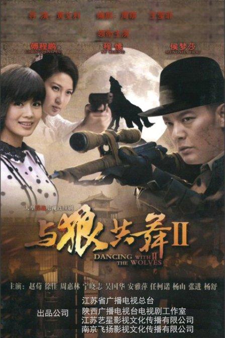 与狼共舞2 DVD版--电视剧