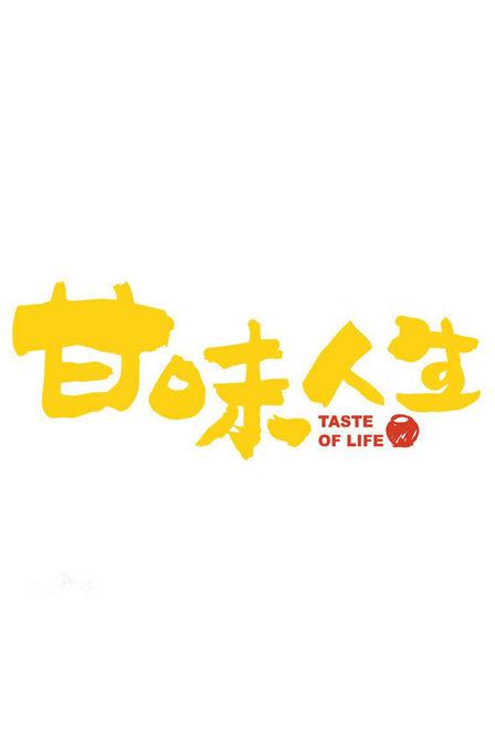甘味人生-Taste of Life