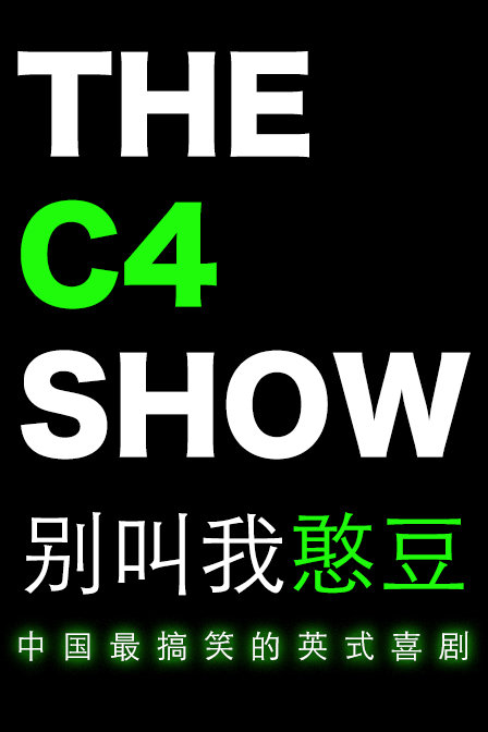 The C4 Show 别叫我憨豆 2015