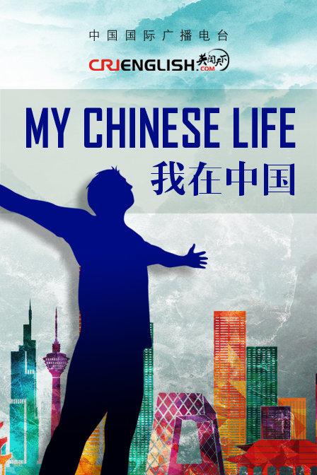 My Chinese Life 我在中国