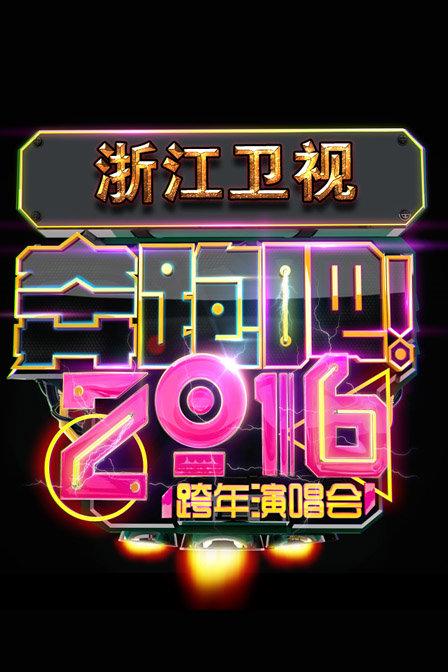 """""""奔跑吧""""浙江卫视跨年演唱会2016"""