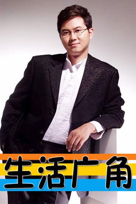 生活广角 2016'','