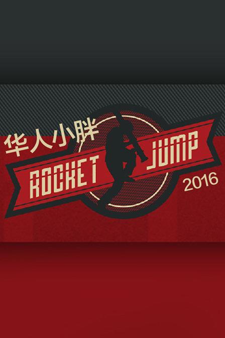华人小胖RocketJump 2016--综艺