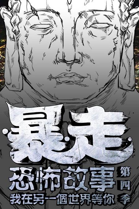 暴走恐怖故事 第四季海报