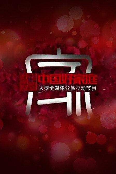 中国好家庭 第一季