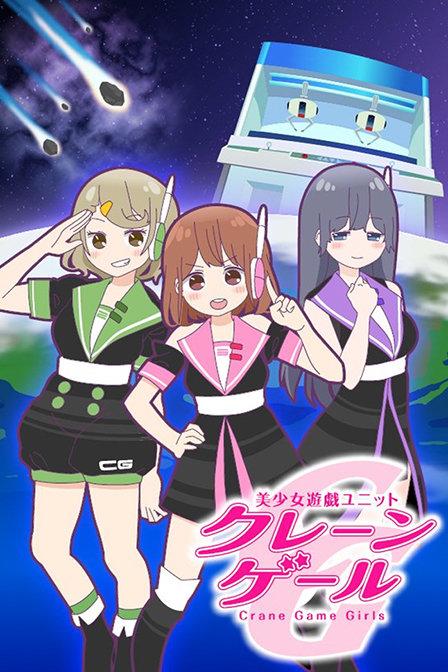 美少女游戏组合Crane Game Girls