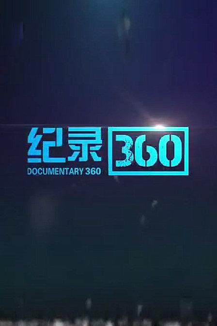纪录360