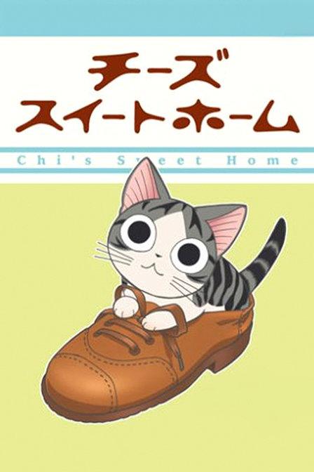 甜甜私房猫 第一季图片