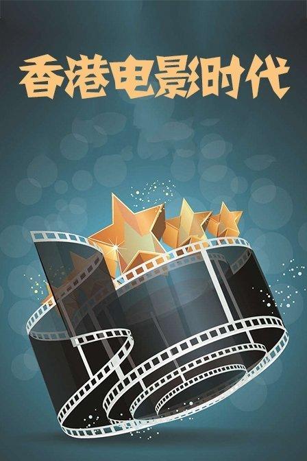 香港电影时代 2017