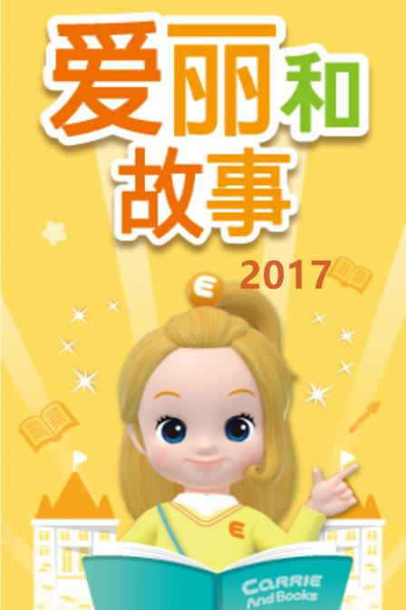 爱丽和故事 2017海报