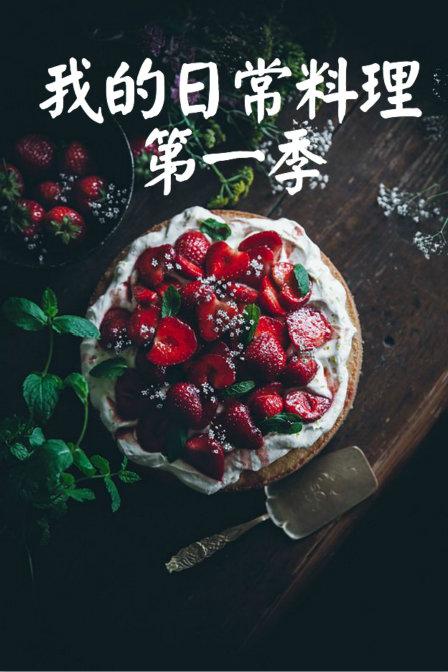 超详细步骤教你制作夏季美食甜品-树莓鲜奶油蛋糕
