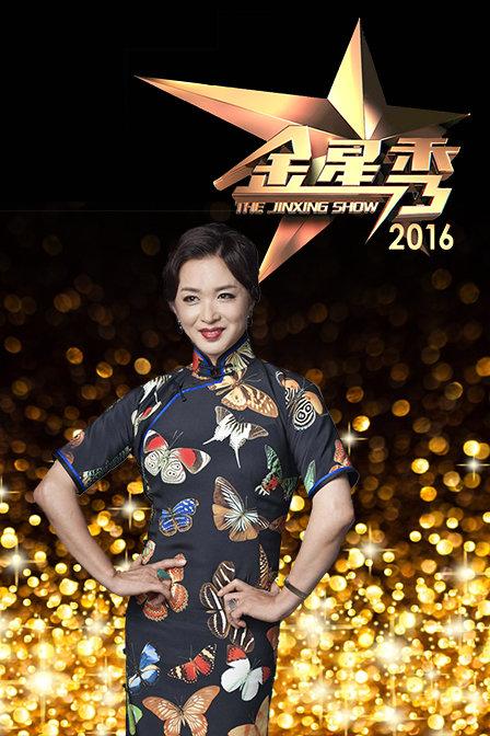 金星秀 2016海报