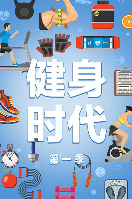 健身时代 第一季海报