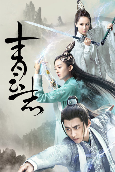 青云志 TV版海报