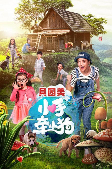 小手牵小狗 2017海报