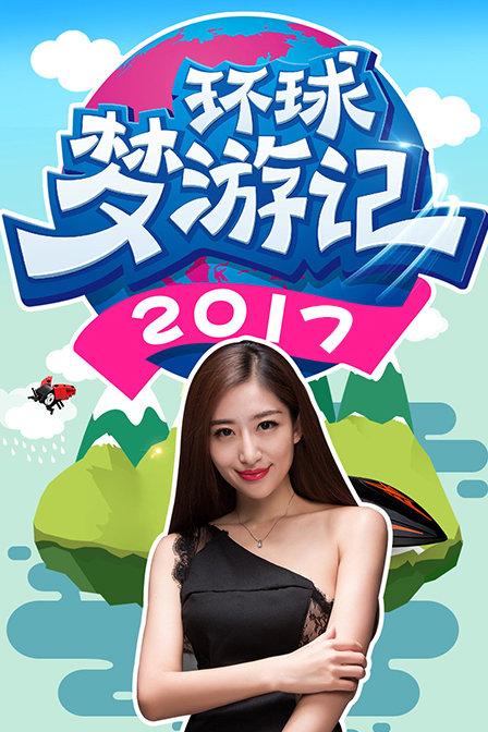 环球梦游记 2017海报