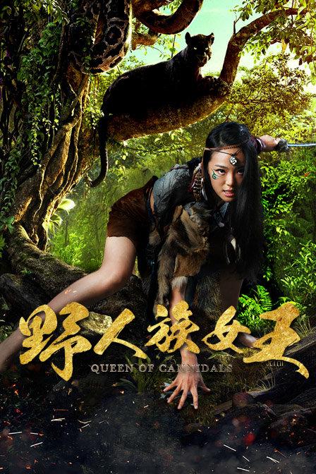 《野人族女王》电影高清在线观看